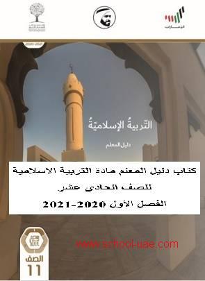 كتاب دليل المعلم مادة التربية الاسلامية  للصف الحادى عشر الفصل الأول 2020-2021