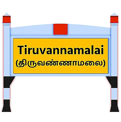 Tiruvannamalai News in Tamil