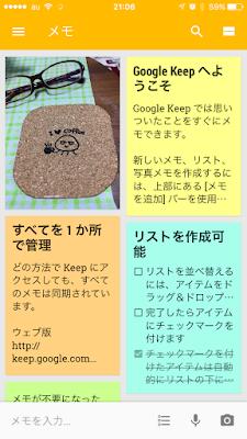 Google Keep 写真