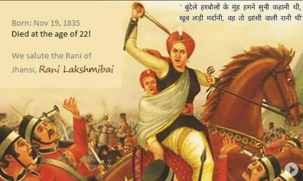 रानी लक्ष्मीबाई - एक महान क्रांतिकारी वीरांगना