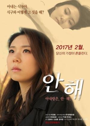 Sexless Full Korea 18+ Adult Movie Online Free