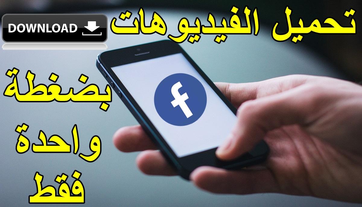 فيس بوك | طريقة تحميل فيديوهات الفيس بوك بضغطة زر واحدة فقط 2019