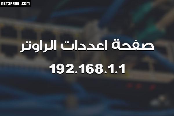 192.168.1.1 الدخول الي الراوتر - صفحة اعدادات الراوتر