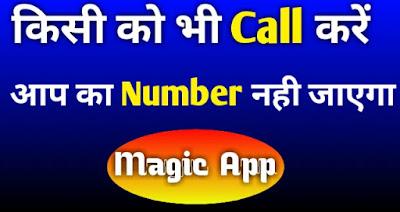 Kisi ko call karo aap ka number nahi jayega, magic App