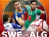 فيديو - تصفيات اولمبياد طوكيو 2020 الجزائر 28 سلوفينيا 36