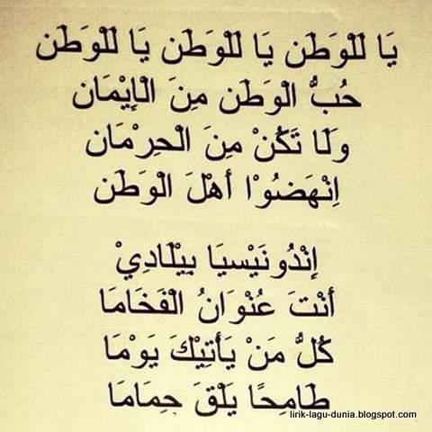 Lirik Yalal Waton