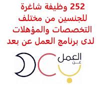 تعلن وزارة الموارد البشرية والتنمية الاجتماعية السعودية, عن توفر 252 وظيفة شاغرة للجنسين من مختلف التخصصات والمؤهلات عبر برنامج العمل عن بعد وذلك للمجالات التالية: - إدخـال بيانات - الاسـتشـارات - إدارة المحـتوى - الأعـمال الإداريـة - إعـداد التقاريـر - إدارة مواقـع التواصـل - البرمجـة - تقـنية المعـلومات - التسـويق الالكـتروني - الترجـمة - تصـميم الجـرافيك - تحـصيل الديـون - التحـرير والكـتابة - التصـميم - تدقـيق الحسـابات - خـدمة العـملاء - الدعـم الفـني - السـنترال - العـلاقات العـامة - الكـتابة الإدارية - مـراكز الاتصـال - المحاسـبة - مسـاعديين إداريين - المبيعـات - المشـتريات شروط التقدم للوظائف: - أن يكون عمر المتقدم/ة للوظيفة من 18 إلى 60 سنة - أن يجيد استخدام أجهزة التقنية الحديثة - أن يكون لديه حساب أبشر مفعل - أن يكون المتقدم/ة للوظيفة سعودي الجنسية  للتـقـدم لأيٍّ من الـوظـائـف أعـلاه وغيرها اضـغـط عـلـى الـرابـط هنـا   اشترك الآن في قناتنا على تليجرام     أنشئ سيرتك الذاتية     شاهد أيضاً: وظائف شاغرة للعمل عن بعد في السعودية     شاهد أيضاً وظائف الرياض   وظائف جدة    وظائف الدمام      وظائف شركات    وظائف إدارية                           لمشاهدة المزيد من الوظائف قم بالعودة إلى الصفحة الرئيسية قم أيضاً بالاطّلاع على المزيد من الوظائف مهندسين وتقنيين   محاسبة وإدارة أعمال وتسويق   التعليم والبرامج التعليمية   كافة التخصصات الطبية   محامون وقضاة ومستشارون قانونيون   مبرمجو كمبيوتر وجرافيك ورسامون   موظفين وإداريين   فنيي حرف وعمال     شاهد يومياً عبر موقعنا وظائف السعودية 2020 وظائف السعودية لغير السعوديين وظائف السعودية اليوم وظائف السعودية للنساء وظائف كوم وظائف اليوم وظائف في السعودية للاجانب وظائف السعودية للمقيمين وظائف السعودية 24 وظائف الخدمات المصغرة وظائف تسويق الكتروني عن بعد العربية للعود وظائف محاسب يبحث عن عمل مطلوب محامي وظائف عبدالصمد القرشي مطلوب مساح البنك السعودي للاستثمار توظيف وظائف حراس امن بدون تأمينات الراتب 3600 ريال صندوق الاستثمارات العامة توظيف ارامكو روان للحفر وظائف صندوق الاستثمارات العامة وظائف حراس امن براتب 8000 دوام جزئي جرير صندوق الاستثمارات العامة وظائف مطلوب مهندس معماري ارامكو حديثي التخرج مطلوب مستشار قانوني شركة ار