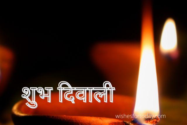 Shubh Deepawali my Love