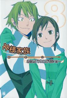 神様家族 第01-08巻 [Kamisama Kazoku vol 01-08]