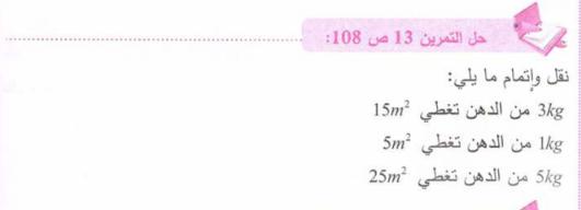 حل تمرين 13 صفحة 108 رياضيات للسنة الأولى متوسط الجيل الثاني