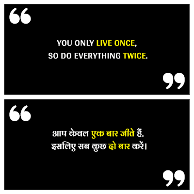 success thought in hindi and english