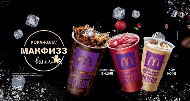 «Coca-Cola Макфизз Ваниль» Лимонад «Вишня» и «Айс Кофе» в Макдоналдс, «Coca-Cola Макфизз Ваниль» Лимонад «Вишня» и «Айс Кофе» в Макдоналдс, «Кока-Кола Макфизз Ваниль» Лимонад «Вишня» и «Айс Кофе» в Макдоналдс, «Кока-Кола Макфизз Ваниль» Лимонад «Вишня» и «Айс Кофе» в Макдоналдс состав цена стоимость пищевая ценность, Ванильная Кока-Кола Россия 2017 Макдональдс