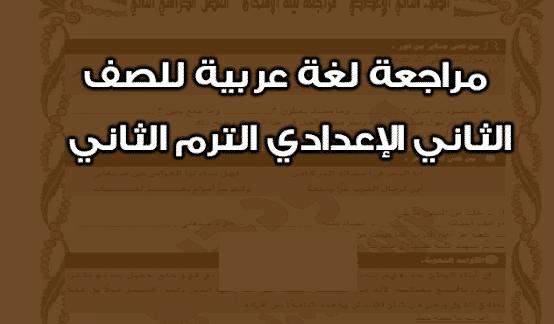 مذكرة مادة اللغة العربية للصف الثانى الأعدادى الترم الثاني 2020