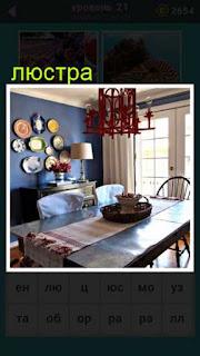 в комнате где стоит стол, на потолке висит деревянная люстра 21 уровень 667 слов