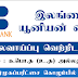 Vacancies in Union Bank : Sri Lanka