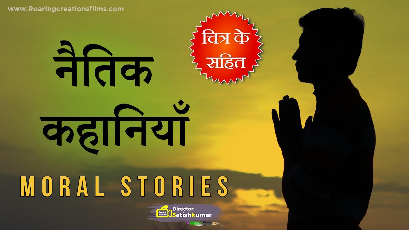 नैतिक कहानियाँ - Moral Stories in Hindi - Short Moral Stories in Hindi