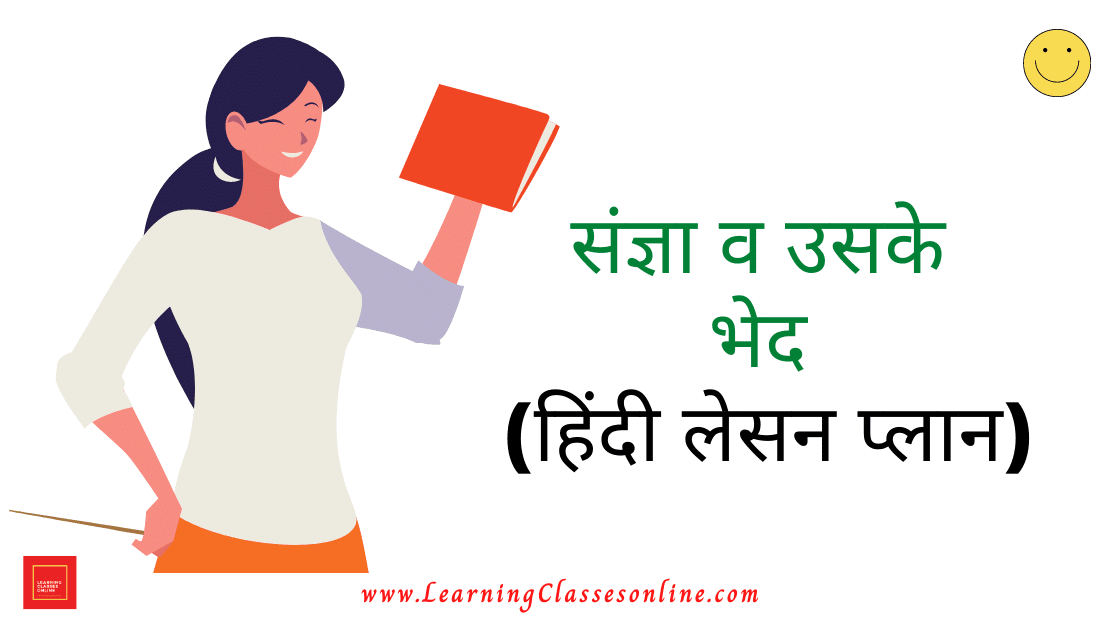 Sangya lesson Plan ( Noun Lesson Plan in Hindi ) for Class 6 download pdf free for NCERT, CBSE School teachers, Sangya Lesson Plan In Hindi For B.Ed/D.EL.ED, संज्ञा व उसके भेद