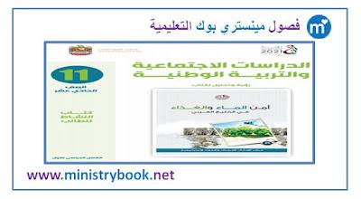 كتاب النشاط دراسات اجتماعية وتربية وطنية للصف الحادى عشر 2018-2019-2020-2021