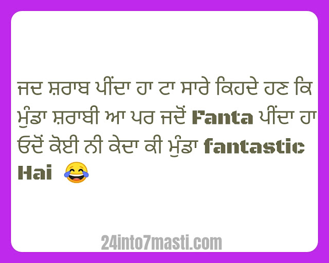 Latest Sharabi Jokes in punjabi