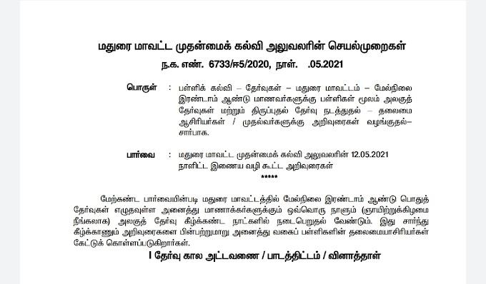Breaking :12ஆம் வகுப்பு மாணவர்களுக்கு தேர்வுக்கு தயார் செய்யும் பொருட்டு Whatsapp வழி தேர்வு - வழிகாட்டு நெறிமுறைகள் வெளியீடு