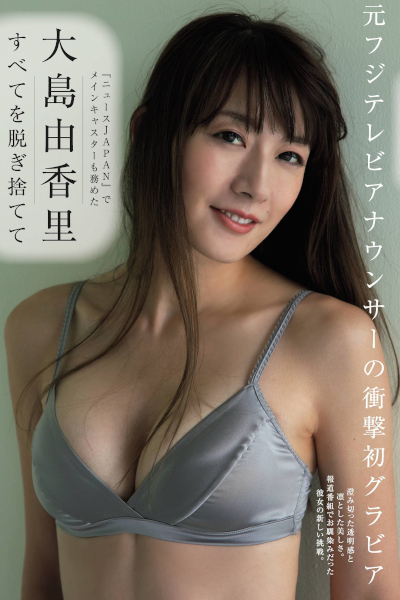 Yukari Oshima 大島由香里, Shukan Gendai 2020.08.08 (週刊現代 2020年8月8日号)