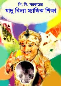 Jadu Vidya Magic Shikha