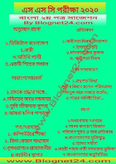 ssc bangla 2nd Paper Suggetion 2020