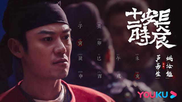 the longest day in chang'an cast Lu Fangsheng