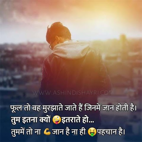 Best Attitude Status for Boys With Attitude Quotes in Hindi, Sms