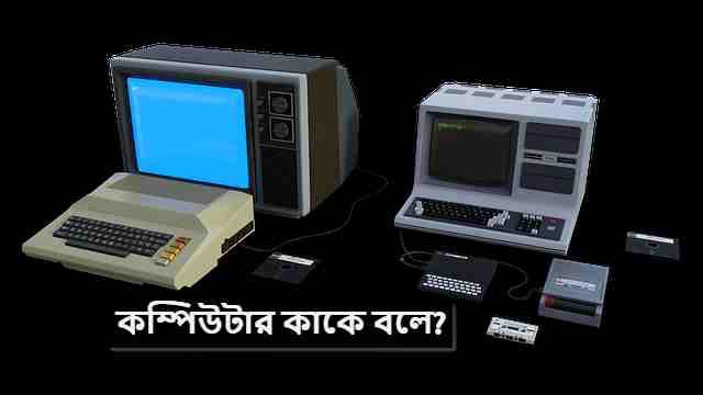 কম্পিউটার কি:কম্পিউটার কাকে বলেঃকত প্রকার ও কি কি?