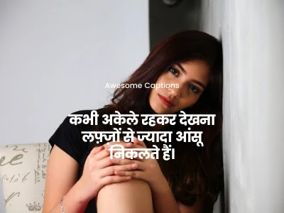heart touching quotes in hindi, sad hindi quotes, sad shayari