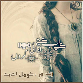 Ke ab kaj adai main karon by Komal Ahmed Episode 1 Online Reading