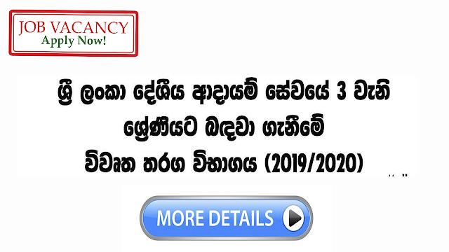 Inland Revenue Department Vacancies