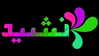 MP3 Nasyid