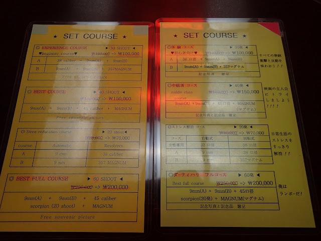 海雲台實彈射擊場 價目表