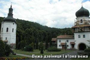 Дзвіниця і в'їзна вежі монастиря