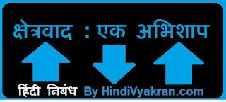 """Hindi Essay on """"Kshetrawad ek Abhishap"""", """"क्षेत्रवाद एक अभिशाप पर निबंध"""""""
