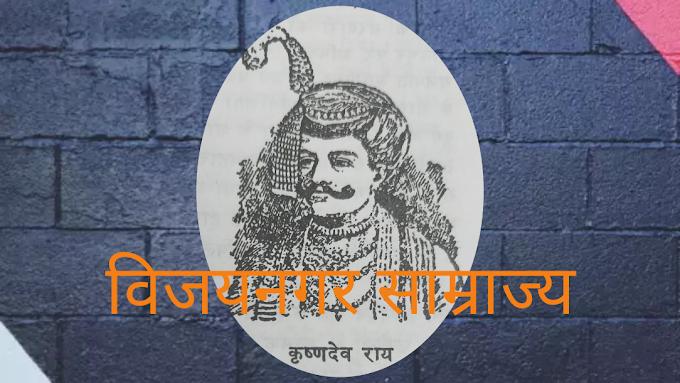 विजयनगर साम्राज्य का संपूर्ण इतिहास