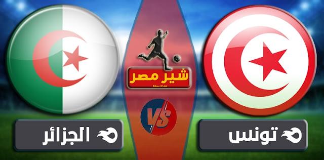 يلا شوت مباراة تونس ضد الجزائر