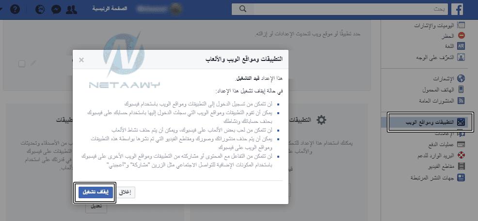 منع-التطبيقات-من-استخدام-بياناتك-على-فيسبوك