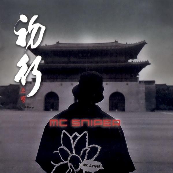 MC Sniper – Vol.2 초행(初行)