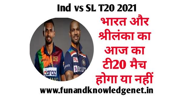 इंडिया और श्रीलंका का आज का टी20 मैच होगा की नहीं 2021 - India vs Srilanka Ka Aaj Ka Match Hoga Ki Nahi 2021