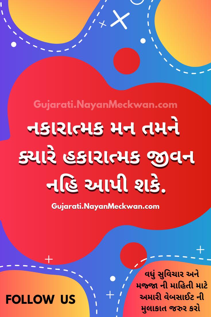 હકારાત્મક જીવન - પોઝિટિવ ગુજરાતી સુવિચાર Suvichar Image on Life quotes