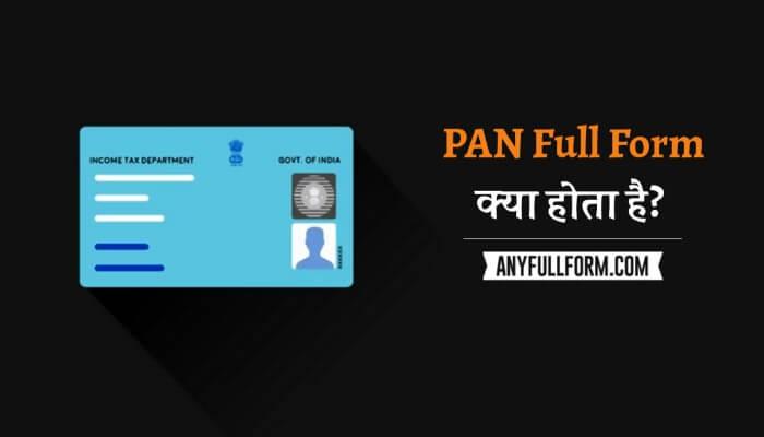 Pan card full form in hindi