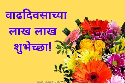 happy birthday wishes in marathi language text