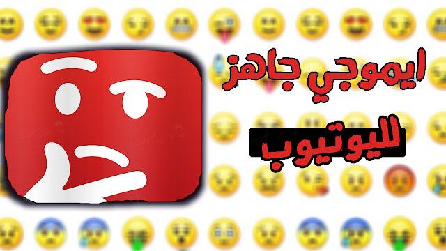 رموز لليوتيوب اضافة رموز تعبيرية لليوتيوب