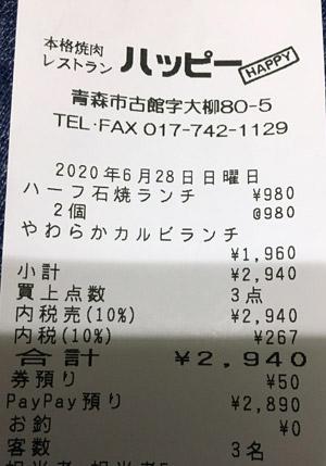 焼肉レストランハッピー 2020/6/28 飲食のレシート