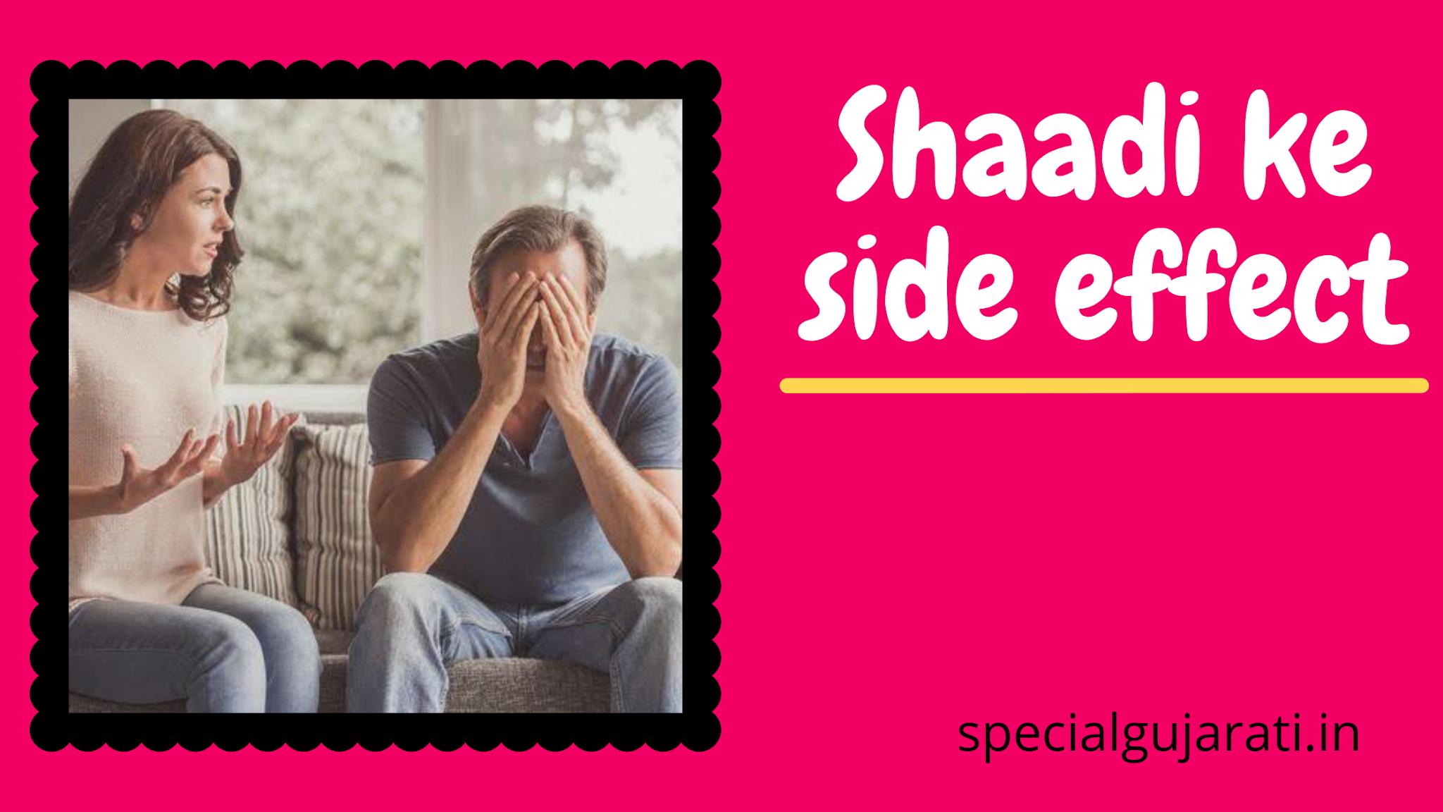 शादी के side effects