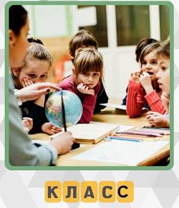 600 слов в классе учитель проводит урок географии 15 уровень