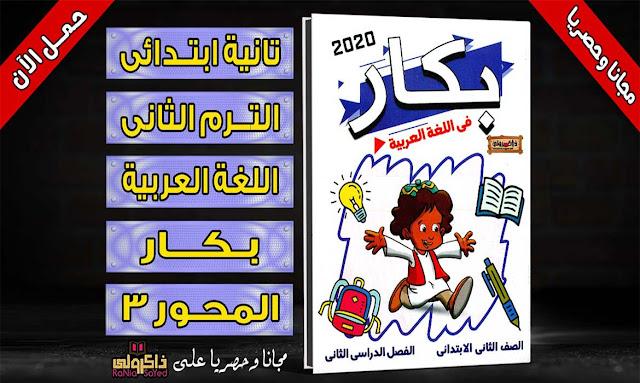 شرح محور كيف يعمل العالم لغة عربية للصف الثاني الابتدائي الترم الثاني من كتاب بكار (حصريا)